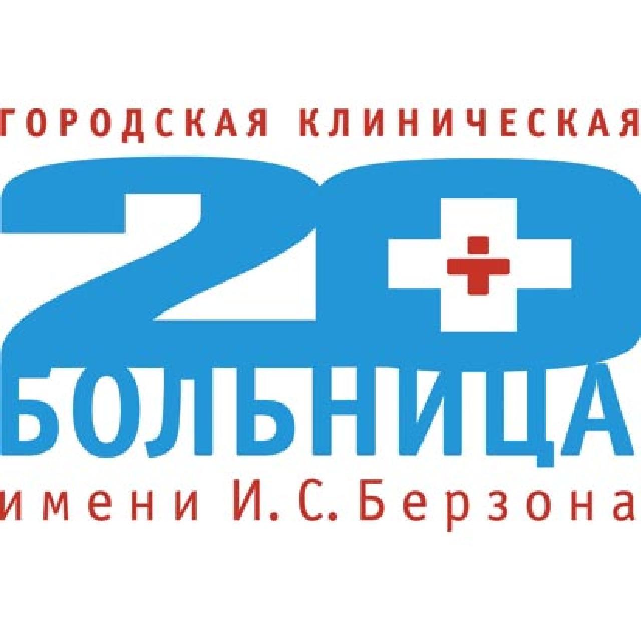 Центр районная больница балашихи