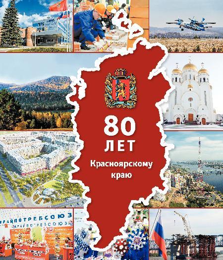 СПЕЦПРОЕКТЫ ИД «РЕНОМЕ» № 80 лет Красноярскому краю
