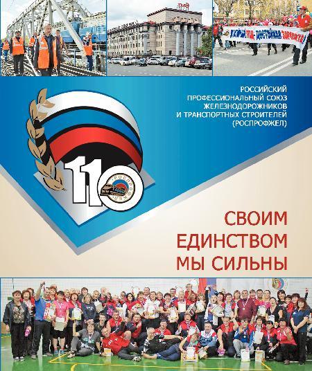 Дорожная территориальная организация профсоюза на Красноярской железной дороге № Дорпрофжел