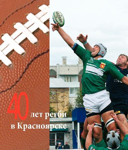 40 лет регби в Красноярске № 40 лет регби в Красноярске
