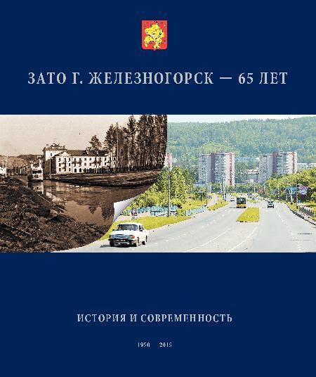 Спецпроект «ЗАТО г. Железногорск — 65 лет» № ЗАТО г. Железногорск - 65 лет