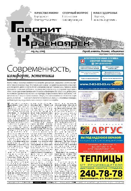 Говорит красноярск № 44