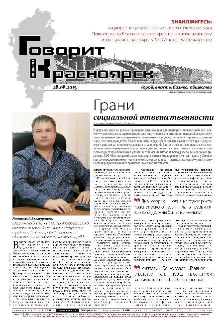 Говорит красноярск № 45