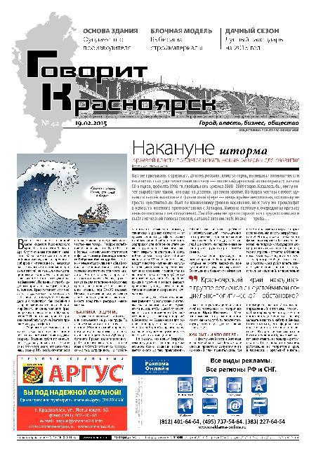 Говорит красноярск № 42