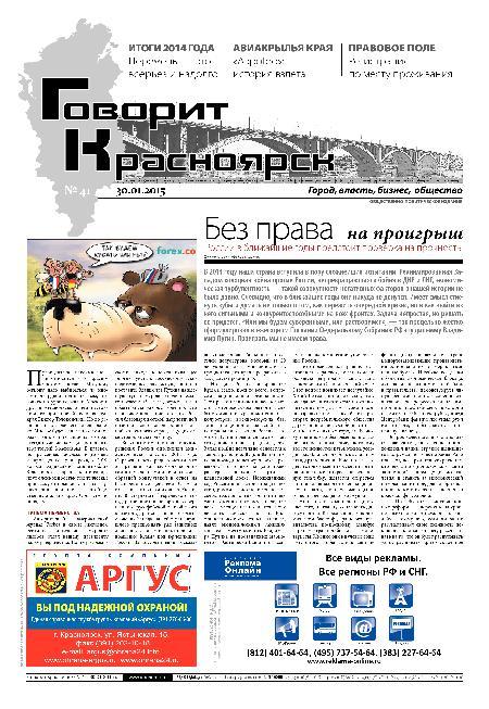 Говорит красноярск № 41