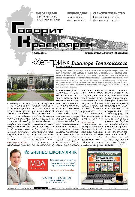 Говорит красноярск № 36