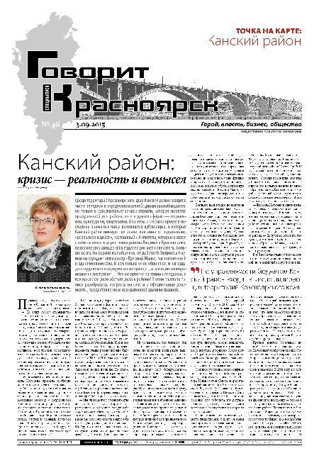Говорит красноярск № 46