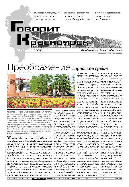 Говорит красноярск № 48
