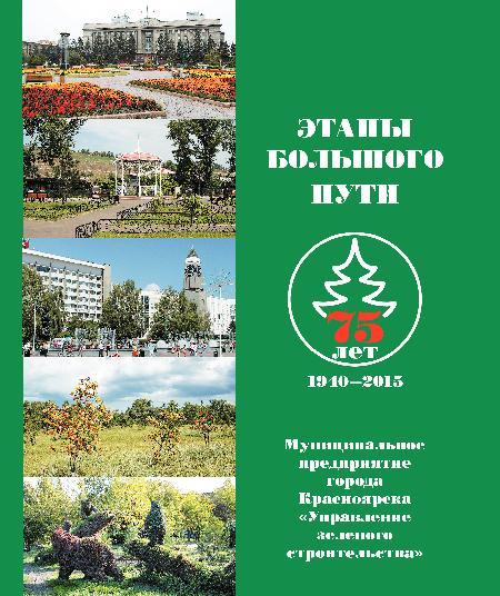 Управление зеленого строительства № Управление зеленого строительства