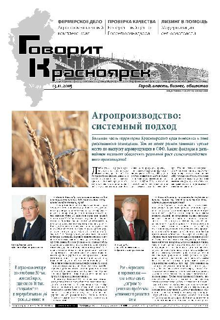 Говорит красноярск № 49