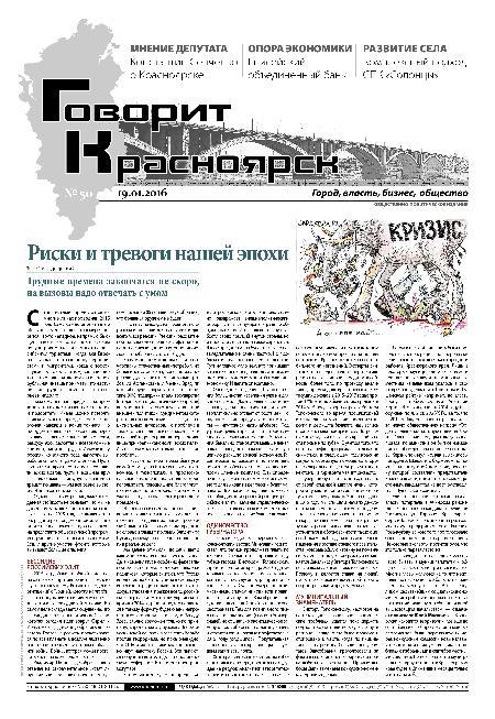 Говорит красноярск № 50