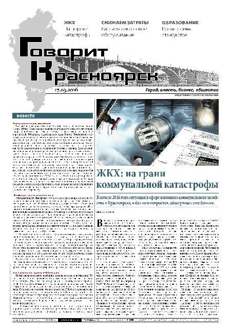 Говорит красноярск № 51