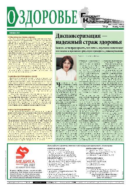 Говорит Красноярск о здоровье № 51