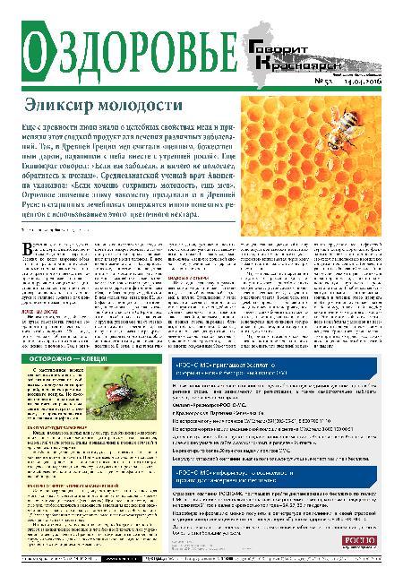 Говорит Красноярск о здоровье № 52