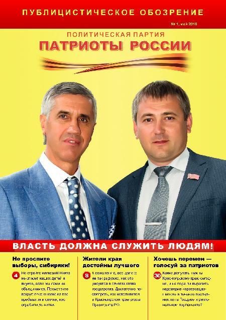 Патриоты России № 1
