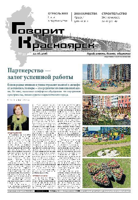 Говорит красноярск № 53