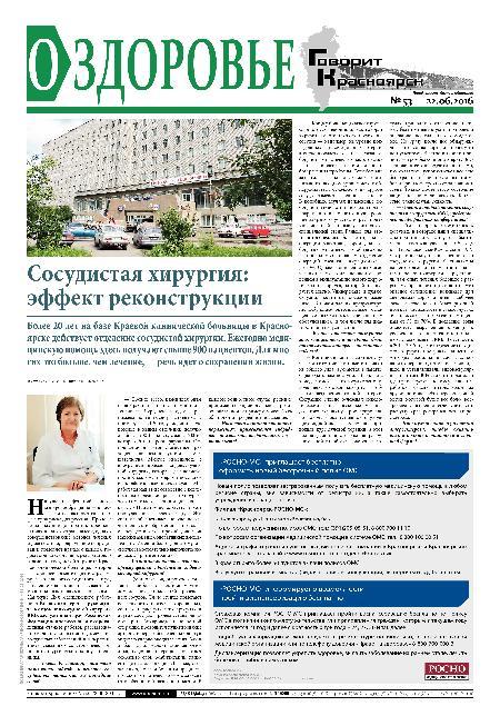 Говорит Красноярск о здоровье № 53