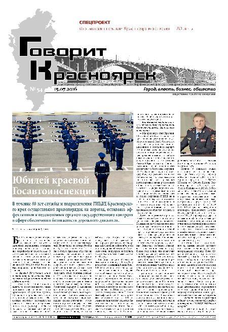 Говорит красноярск № 54