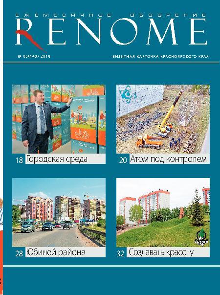 RENOME № 05 (143)