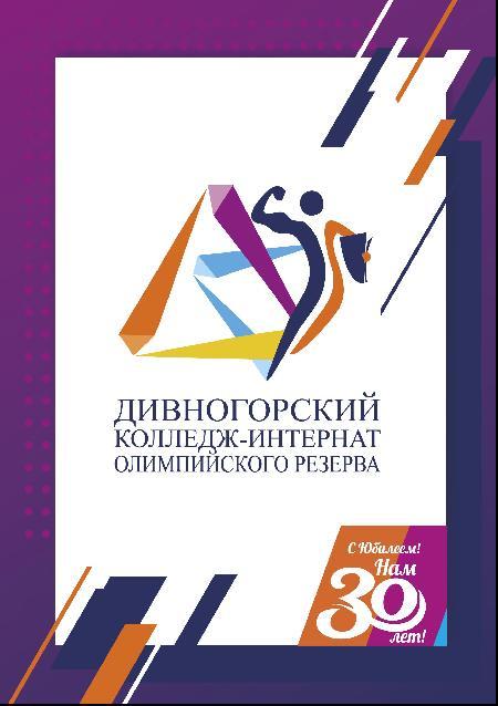 Дивногорский колледж-интернат олимпийского резерва № 1