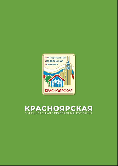 МП «МУК Красноярская» № 1