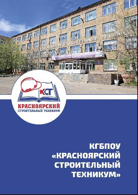 Красноярский строительный техникум № 1